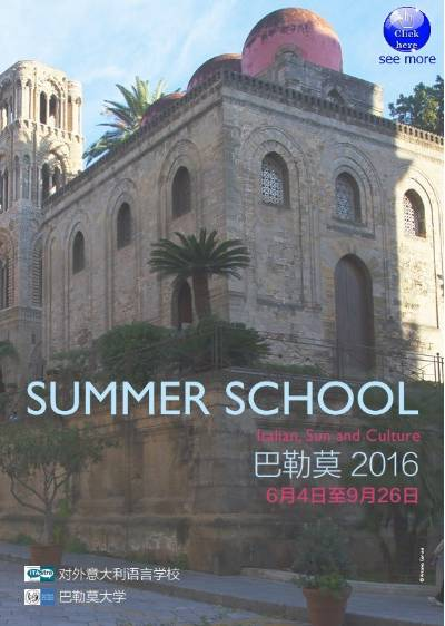 Summer School Itastra -  Cina - Palermo 2016 - From July 4 to September 23